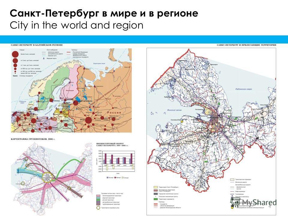 Санкт-Петербург в мире и в регионе City in the world and region 4