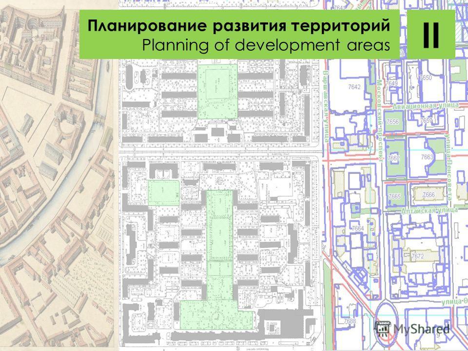 Планирование развития территорий Planning of development areas II 9