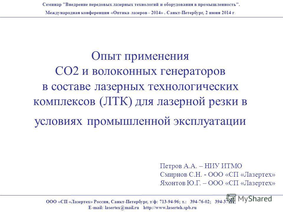 Опыт применения СО2 и волоконных генераторов в составе лазерных технологических комплексов (ЛТК) для лазерной резки в условиях промышленной эксплуатации ООО «СП «Лазертех» Россия, Санкт-Петербург, т/ф: 713-94-96; т.: 394-76-02; 394-37-51; E-mail: las
