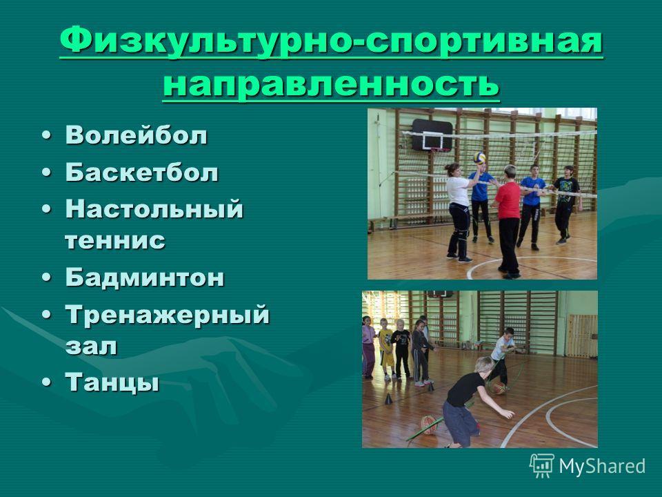 Физкультурно-спортивная направленность Физкультурно-спортивная направленность Волейбол Волейбол Баскетбол Баскетбол Настольный теннис Настольный теннис Бадминтон Бадминтон Тренажерный зал Тренажерный зал Танцы Танцы