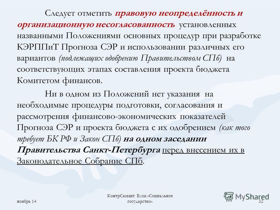 Согласно Закону «О бюджетном процессе в Санкт-Петербурге» (п.5 ст.14)Согласно Закону «О бюджетном процессе в Санкт-Петербурге» (п.5 ст.14) Разработка прогноза социально-экономического развития Санкт-Петербурга на очередной финансовый год и плановый п