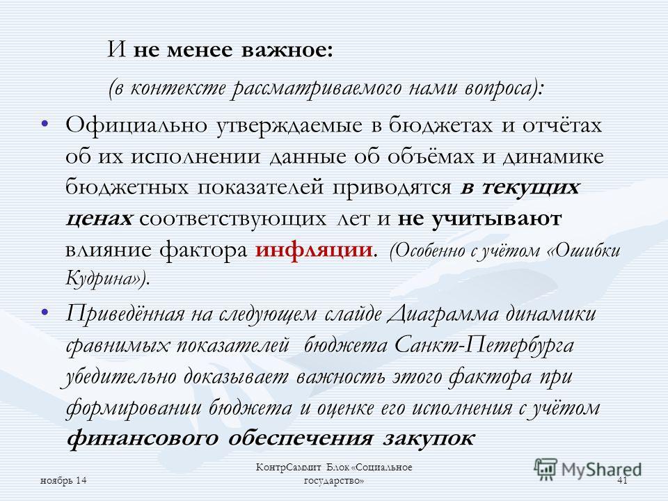Сложившиеся ранее достаточно большие переходящие остатки временно свободных денежных средств бюджета Санкт-Петербурга (до 40 – 50 млрд. руб. – своеобразный Резервный фонд) и размещавшиеся на депозитах в банков (в 2012 г. дополнительный доход составил