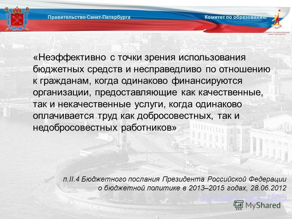 п.II.4 Бюджетного послания Президента Российской Федерации о бюджетной политике в 2013–2015 годах, 28.06.2012 http://kremlin.ru/acts/15786 http://kremlin.ru/acts/15786 «Неэффективно с точки зрения использования бюджетных средств и несправедливо по от