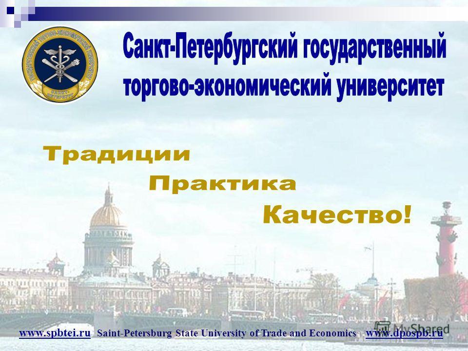 www.spbtei.ru Saint-Petersburg State University of Trade and Economics www.dpospb.ru
