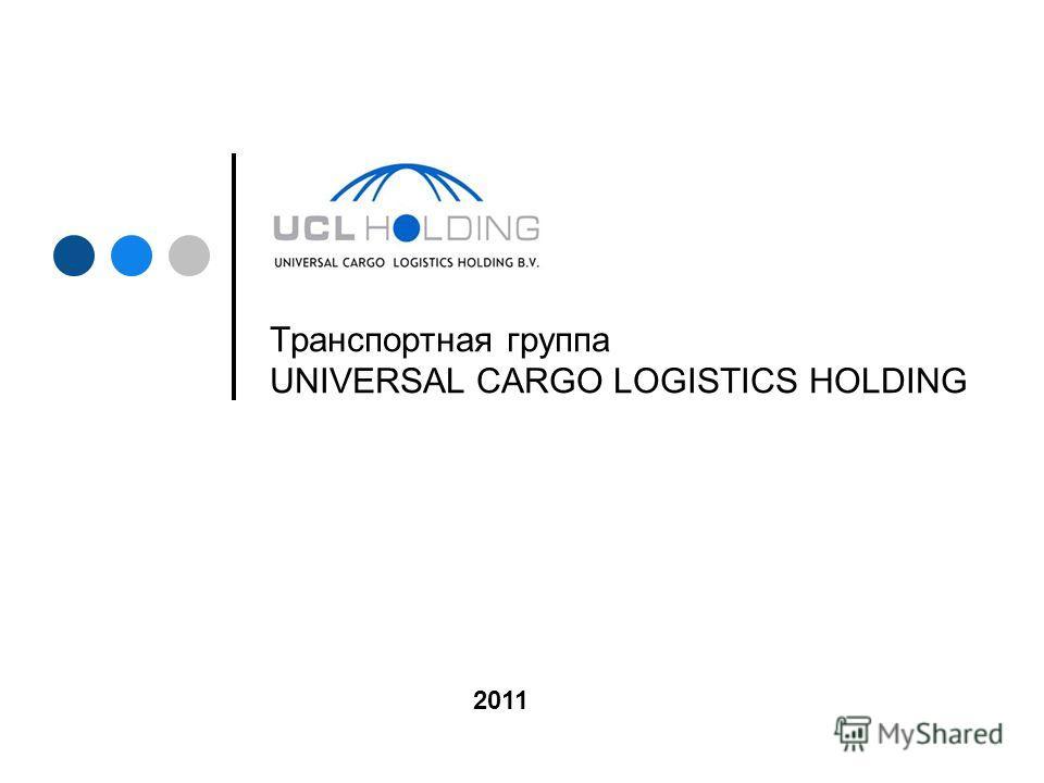 Транспортная группа UNIVERSAL CARGO LOGISTICS HOLDING 2011
