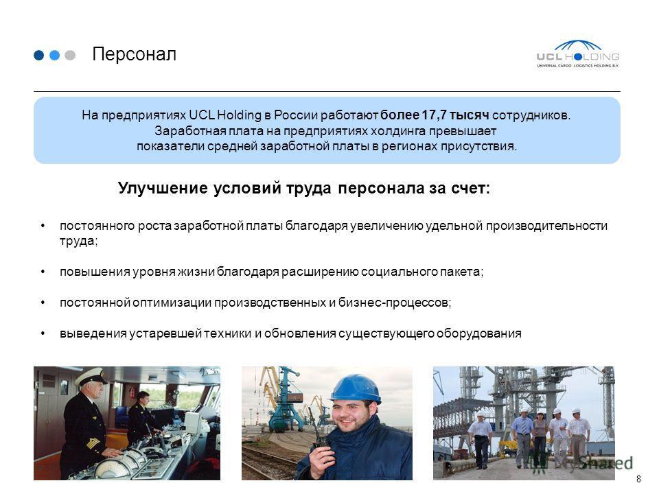 Персонал На предприятиях UCL Holding в России работают более 17,7 тысяч сотрудников. Заработная плата на предприятиях холдинга превышает показатели средней заработной платы в регионах присутствия. Улучшение условий труда персонала за счет: постоянног