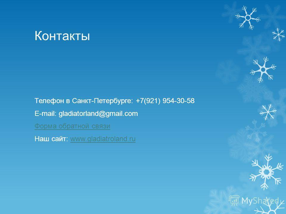 Контакты Телефон в Санкт-Петербурге: +7(921) 954-30-58 E-mail: gladiatorland@gmail.com Форма обратной связи Наш сайт: www.gladiatroland.ruwww.gladiatroland.ru