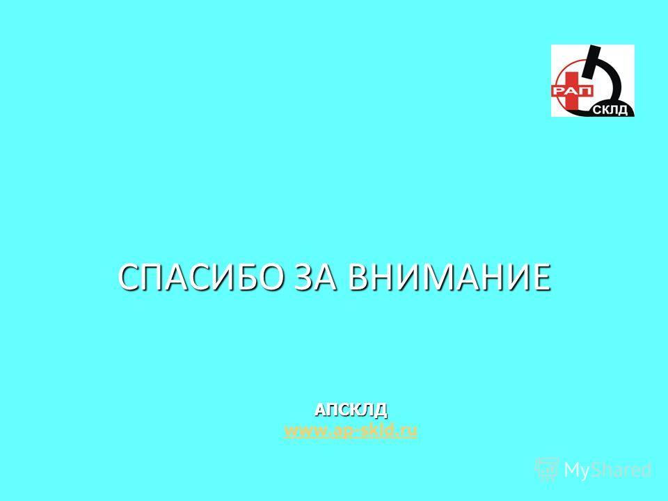 СПАСИБО ЗА ВНИМАНИЕ АПСКЛД www.ap-skld.ru