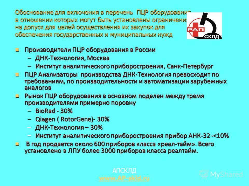 Обоснование для включения в перечень ПЦР оборудования, в отношении которых могут быть установлены ограничения на допуск для целей осуществления их закупок для обеспечения государственных и муниципальных нужд Производители ПЦР оборудования в России Пр