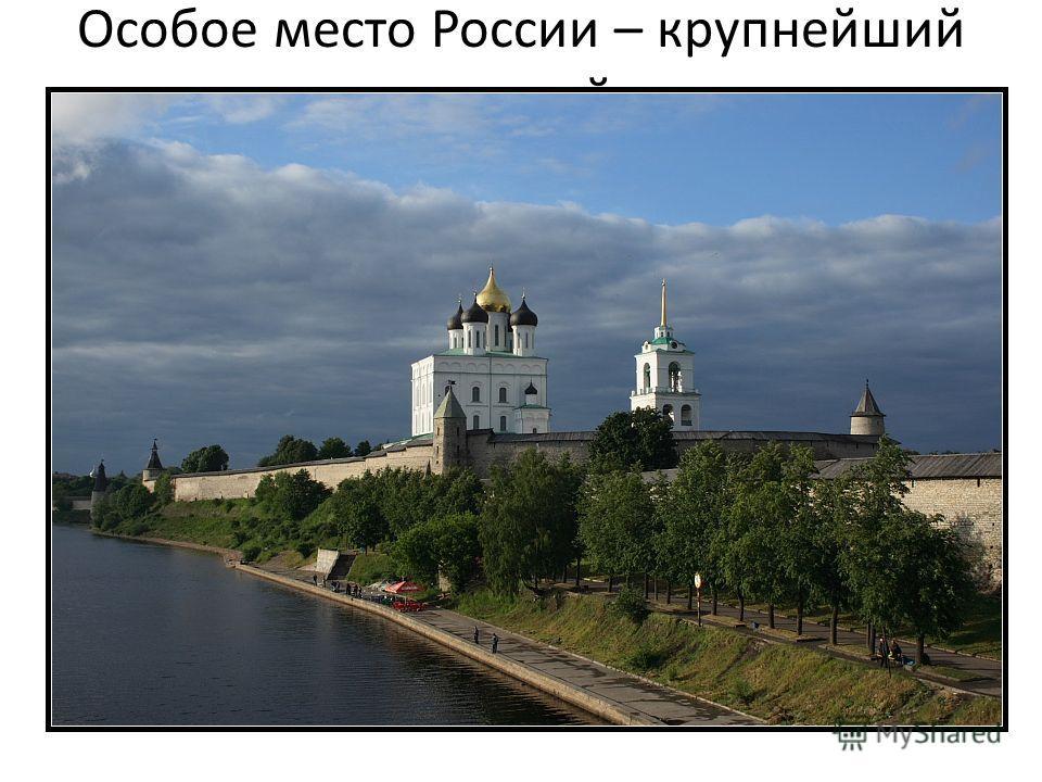 Особое место России – крупнейший туристический центр: Псковская область
