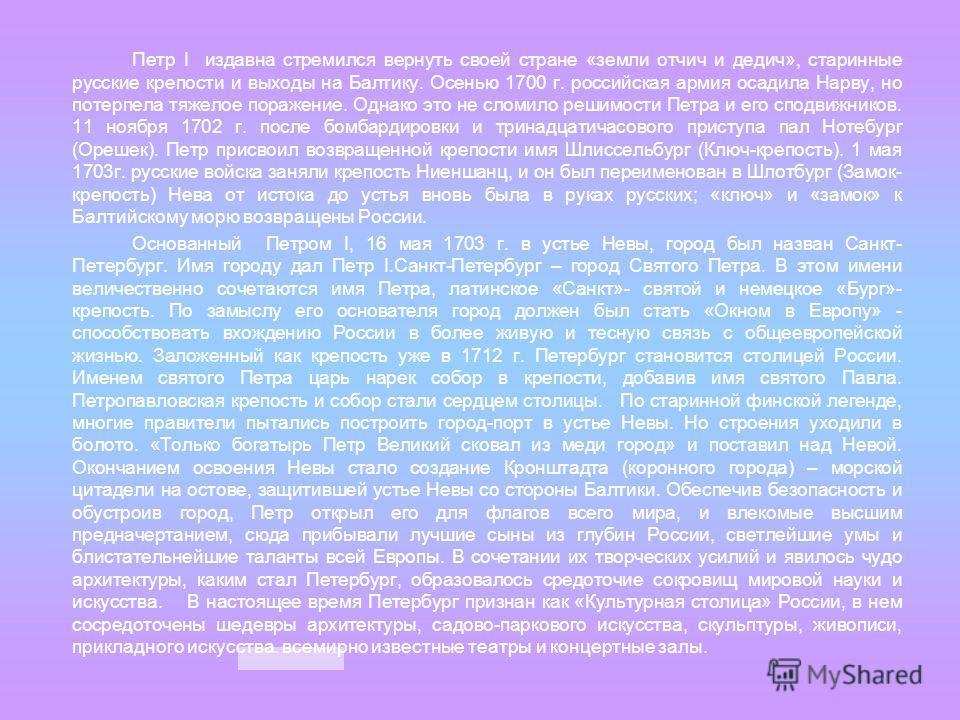 Борьба за выход к Балтике (Северная война 1700-1721 гг.) - антишведский союз России, Польши, Дании - Август 1700 г.- осада Нарвы - 1702 г. – Нотебург – Шлиссельбург - Весна 1703 г.- Ниеншанц - 16.05.1703 г.- закладка Санкт-Петербурга - 1704 г.- взяти