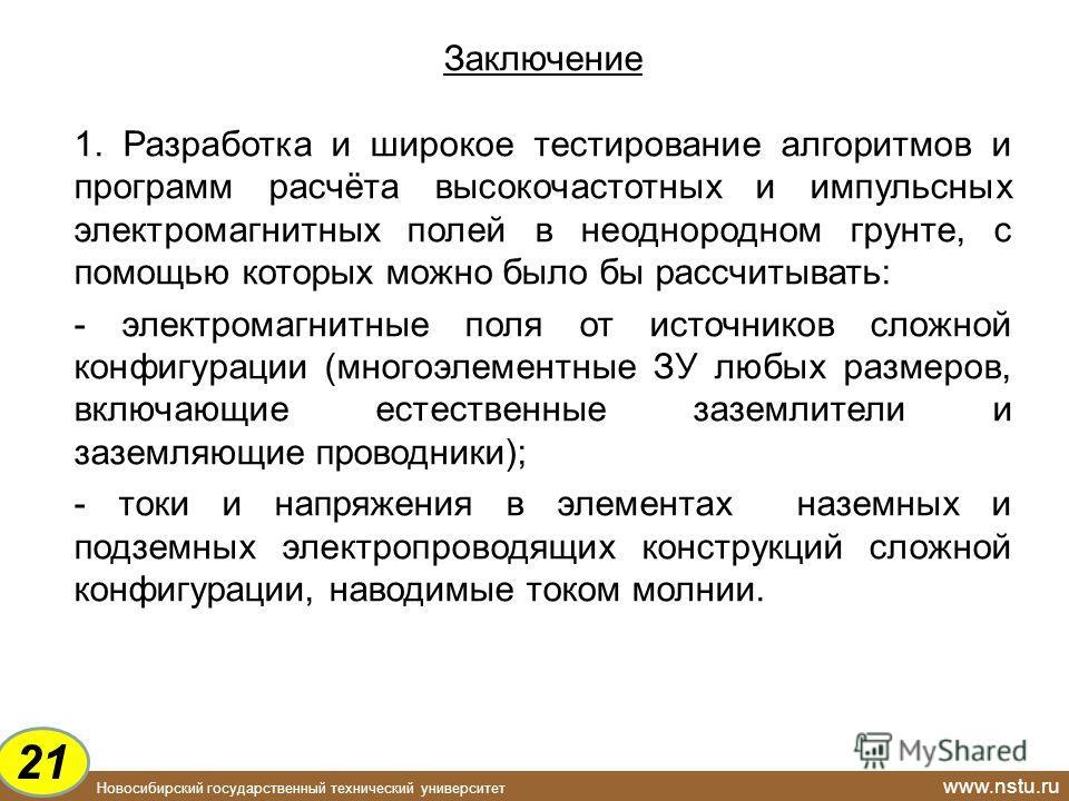 Новосибирский государственный технический университет www.nstu.ru Заключение 1. Разработка и широкое тестирование алгоритмов и программ расчёта высокочастотных и импульсных электромагнитных полей в неоднородном грунте, с помощью которых можно было бы