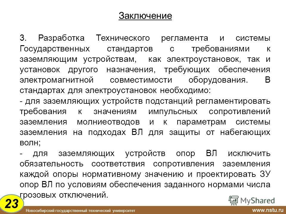 Новосибирский государственный технический университет www.nstu.ru Заключение 3. Разработка Технического регламента и системы Государственных стандартов с требованиями к заземляющим устройствам, как электроустановок, так и установок другого назначения