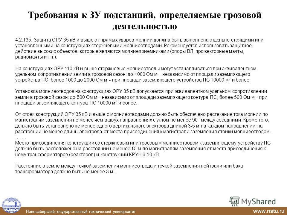 Новосибирский государственный технический университет www.nstu.ru Требования к ЗУ подстанций, определяемые грозовой деятельностью 4.2.135. Защита ОРУ 35 кВ и выше от прямых ударов молнии должна быть выполнена отдельно стоящими или установленными на к