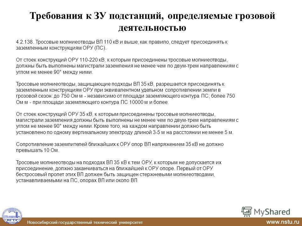 Новосибирский государственный технический университет www.nstu.ru Требования к ЗУ подстанций, определяемые грозовой деятельностью 4.2.138. Тросовые молниеотводы ВЛ 110 кВ и выше, как правило, следует присоединять к заземленным конструкциям ОРУ (ПС).