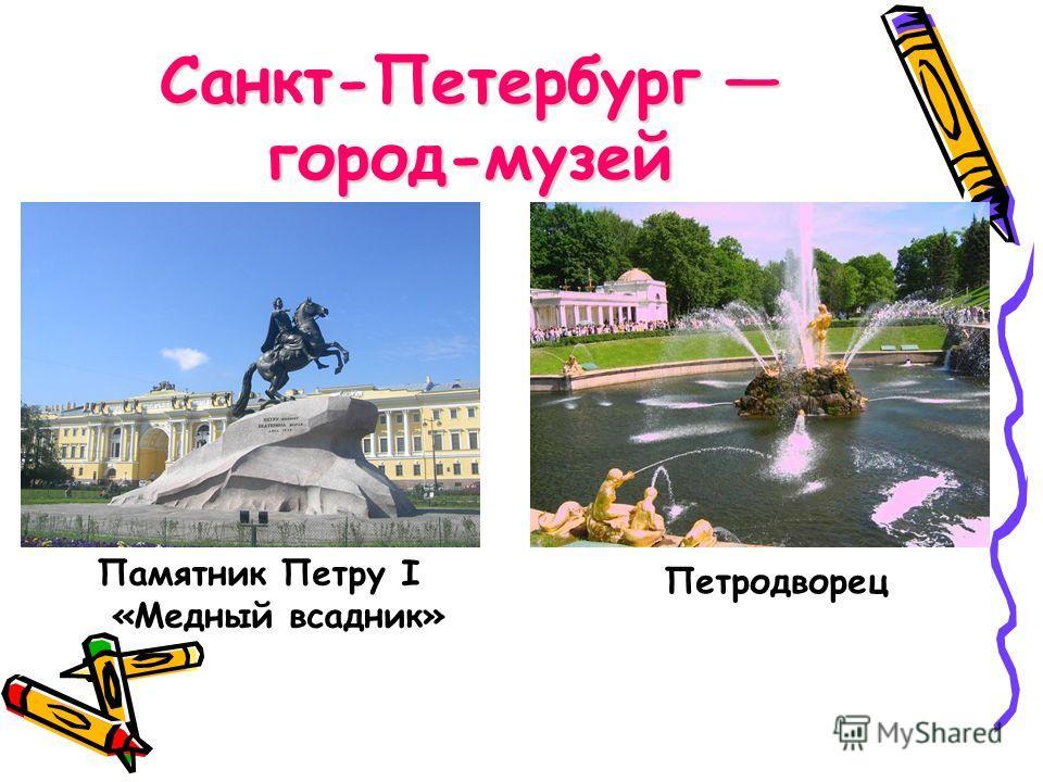Санкт-Петербург город-музей Петродворец Памятник Петру I «Медный всадник»
