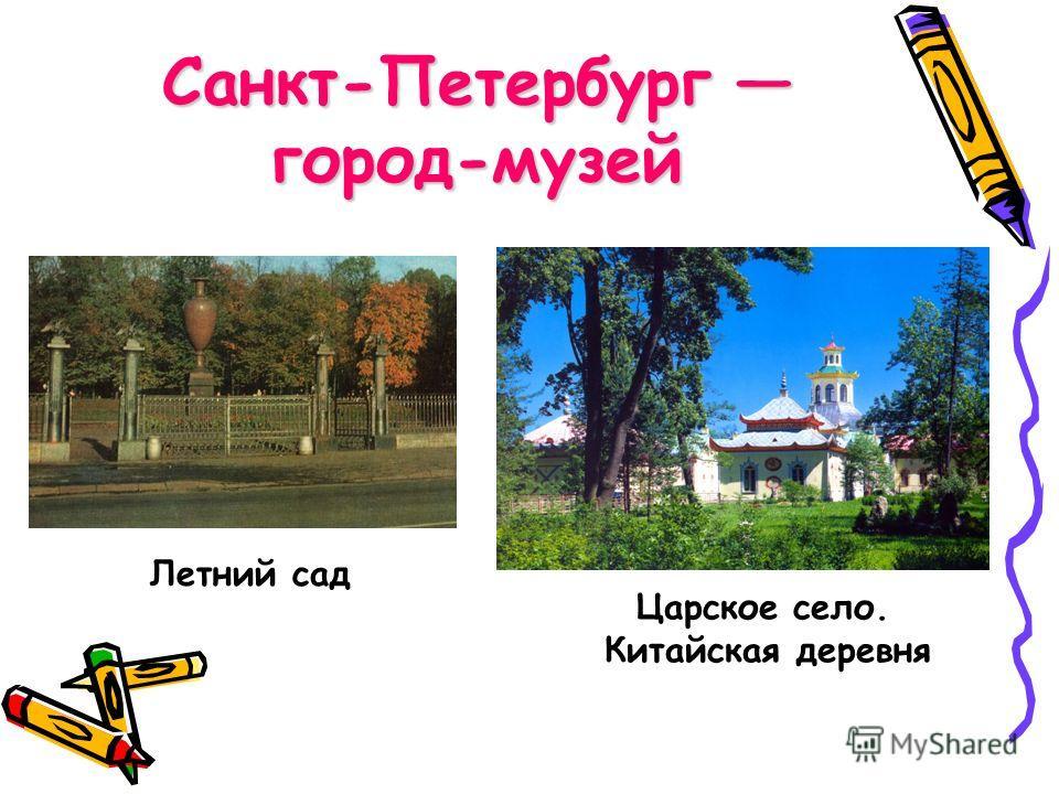 Санкт-Петербург город-музей Летний сад Царское село. Китайская деревня