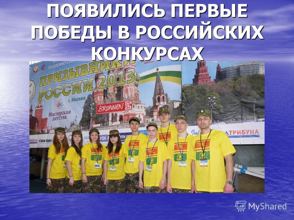 ПОЯВИЛИСЬ ПЕРВЫЕ ПОБЕДЫ В РОССИЙСКИХ КОНКУРСАХ