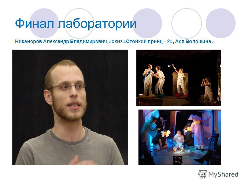 Финал лаборатории Дорожко Светлана Леонтьевна, эскиз «А дедушка в костюме?», автор Амели Фрид.