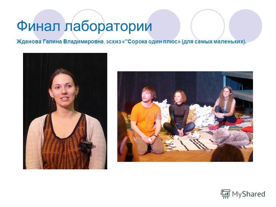 Финал лаборатории Баркар Александр Николаевич, эскиз «Эпос Хищника», Л. Каганов.