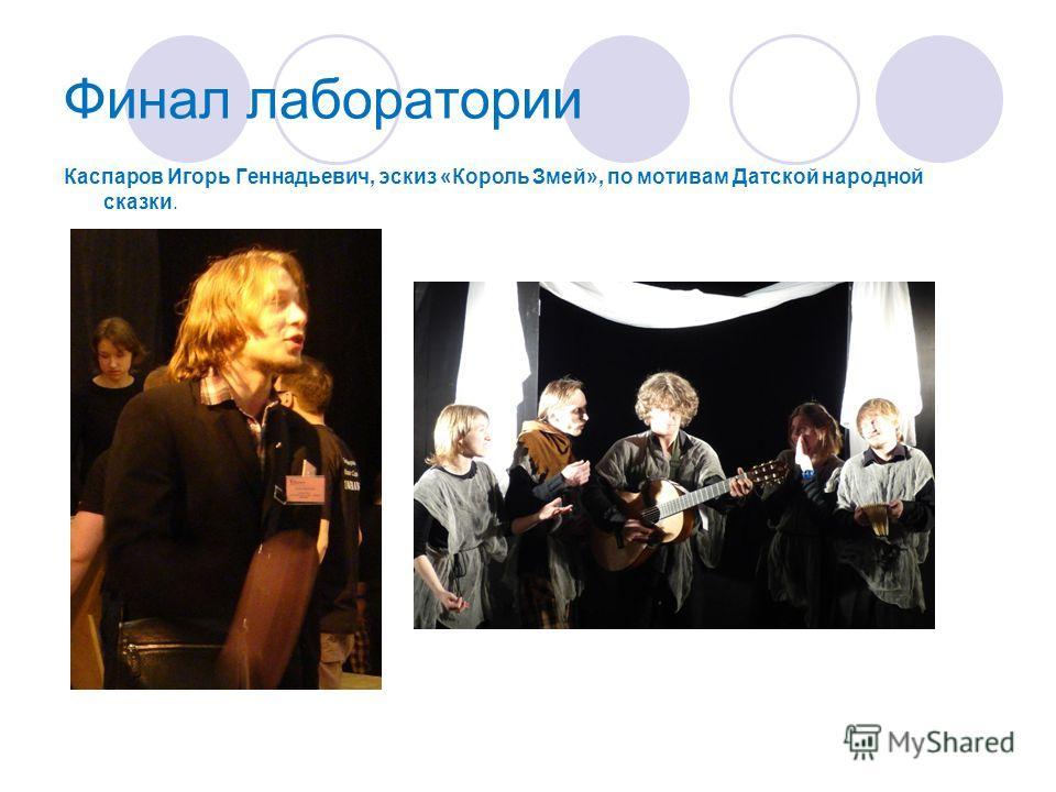 Финал лаборатории Жданова Галина Владимировна, эскиз «Сорока один плюс» (для самых маленьких).