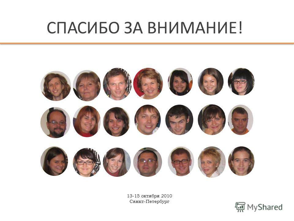 СПАСИБО ЗА ВНИМАНИЕ! 13-15 октября 2010 Санкт-Петербург