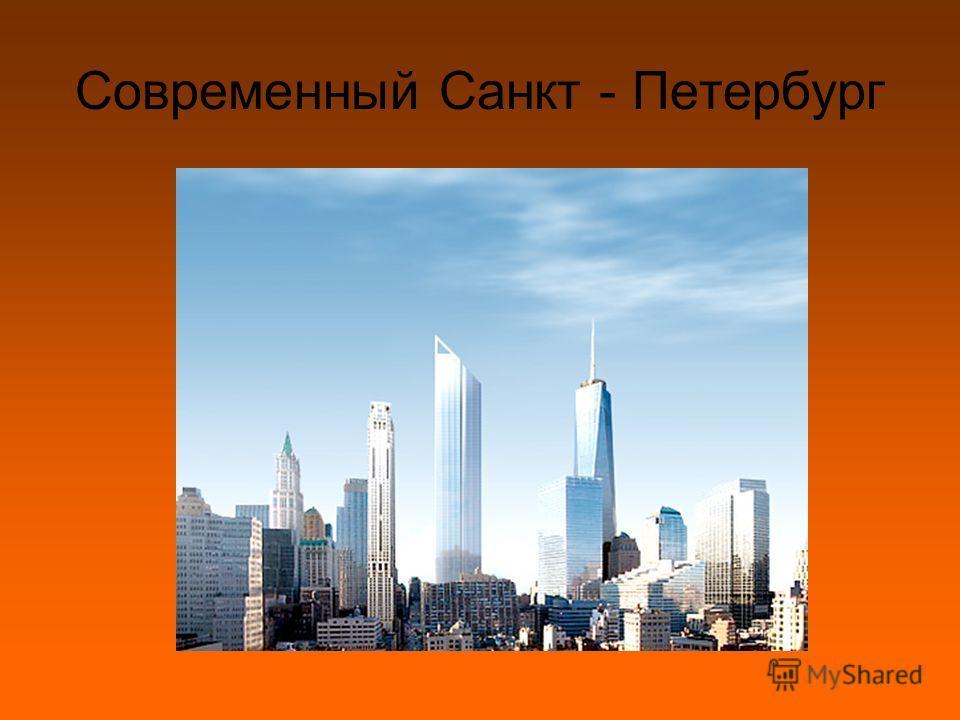 Современный Санкт - Петербург