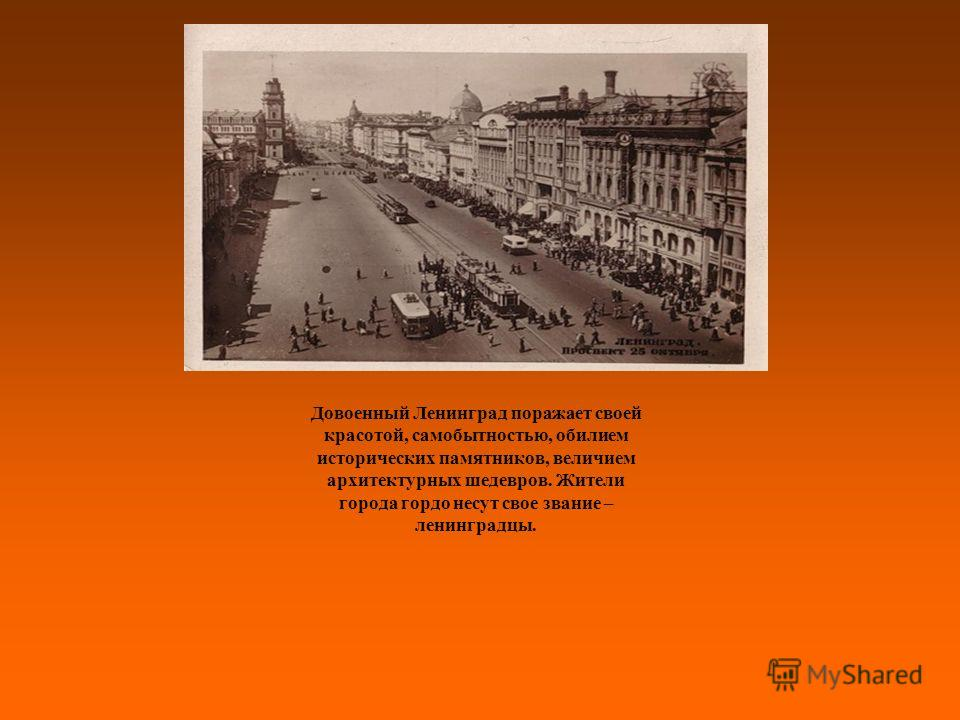Довоенный Ленинград поражает своей красотой, самобытностью, обилием исторических памятников, величием архитектурных шедевров. Жители города гордо несут свое звание – ленинградцы.