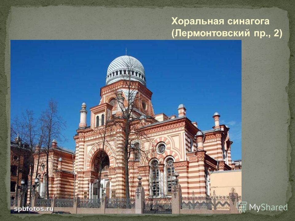Хоральная синагога (Лермонтовский пр., 2)