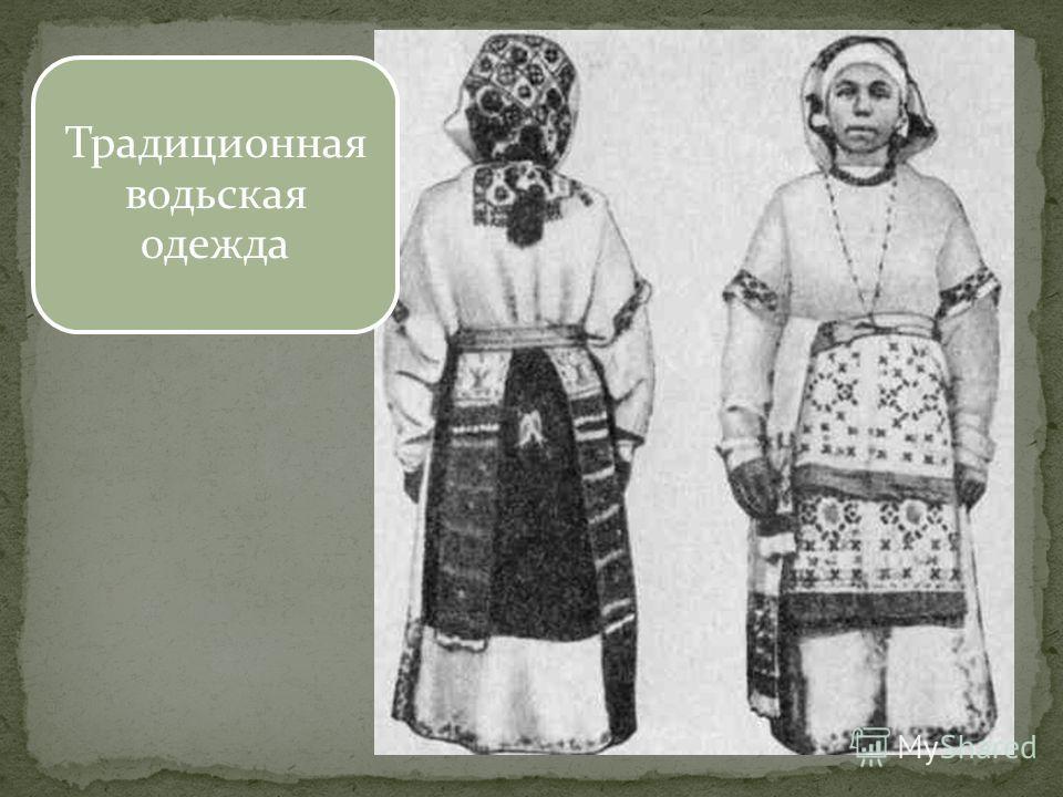 Традиционная водьская одежда