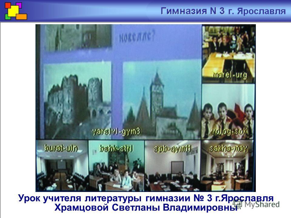 Урок учителя литературы гимназии 3 г.Ярославля Храмцовой Светланы Владимировны