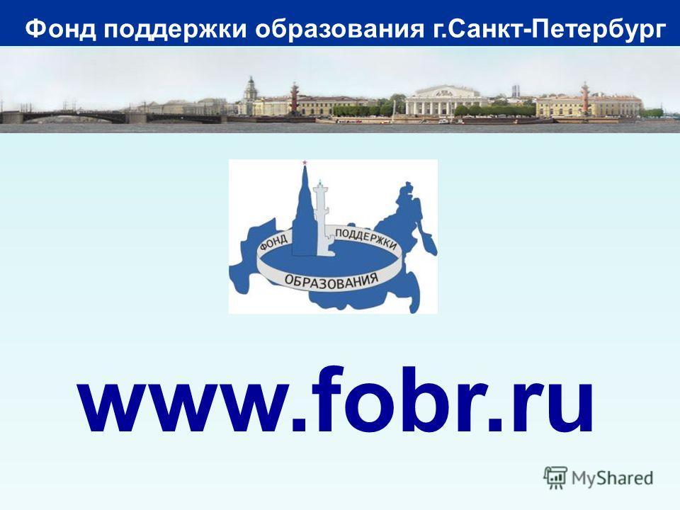Фонд поддержки образования г.Санкт-Петербург www.fobr.ru