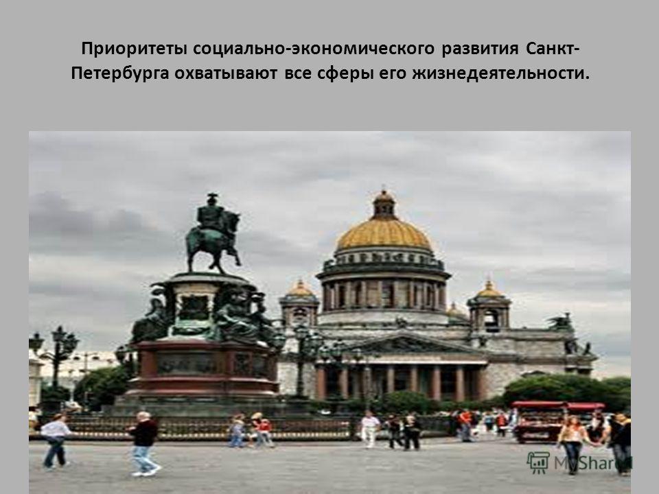 Приоритеты социально-экономического развития Санкт- Петербурга охватывают все сферы его жизнедеятельности.
