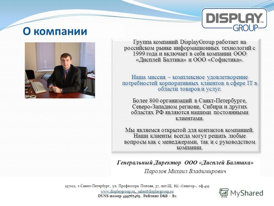 Группа компаний DisplayGroup работает на российском рынке информационных технологий с 1999 года и включает в себя компании ООО «Дисплей Балтика» и ООО «Софистика». Наша миссия – комплексное удовлетворение потребностей корпоративных клиентов в сфере I