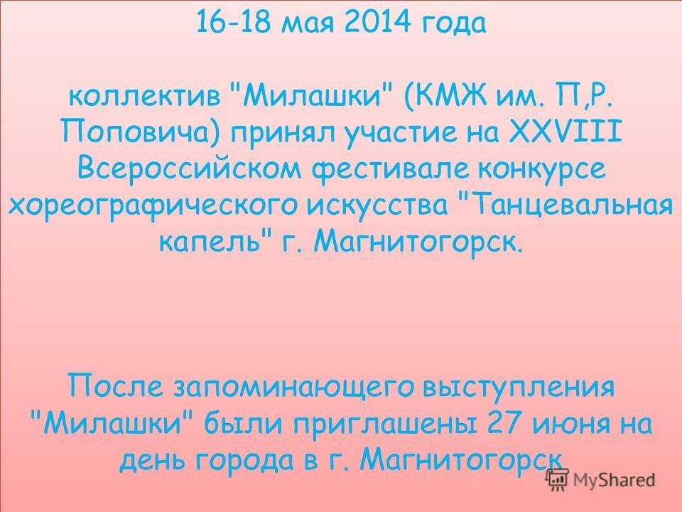 16-18 мая 2014 года коллектив