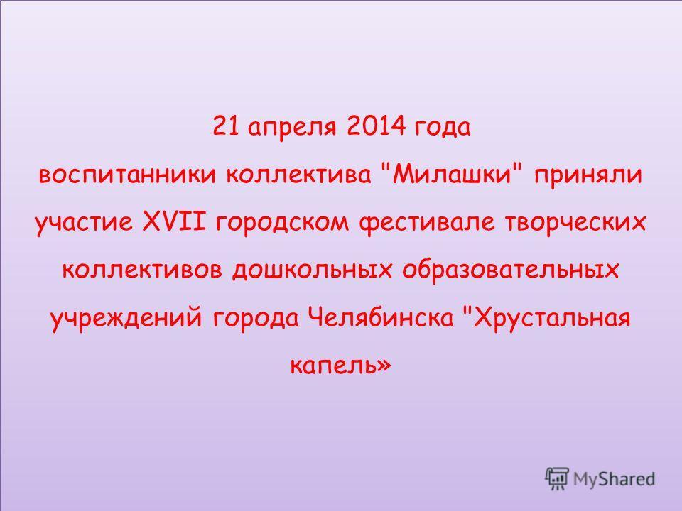 21 апреля 2014 года воспитанники коллектива