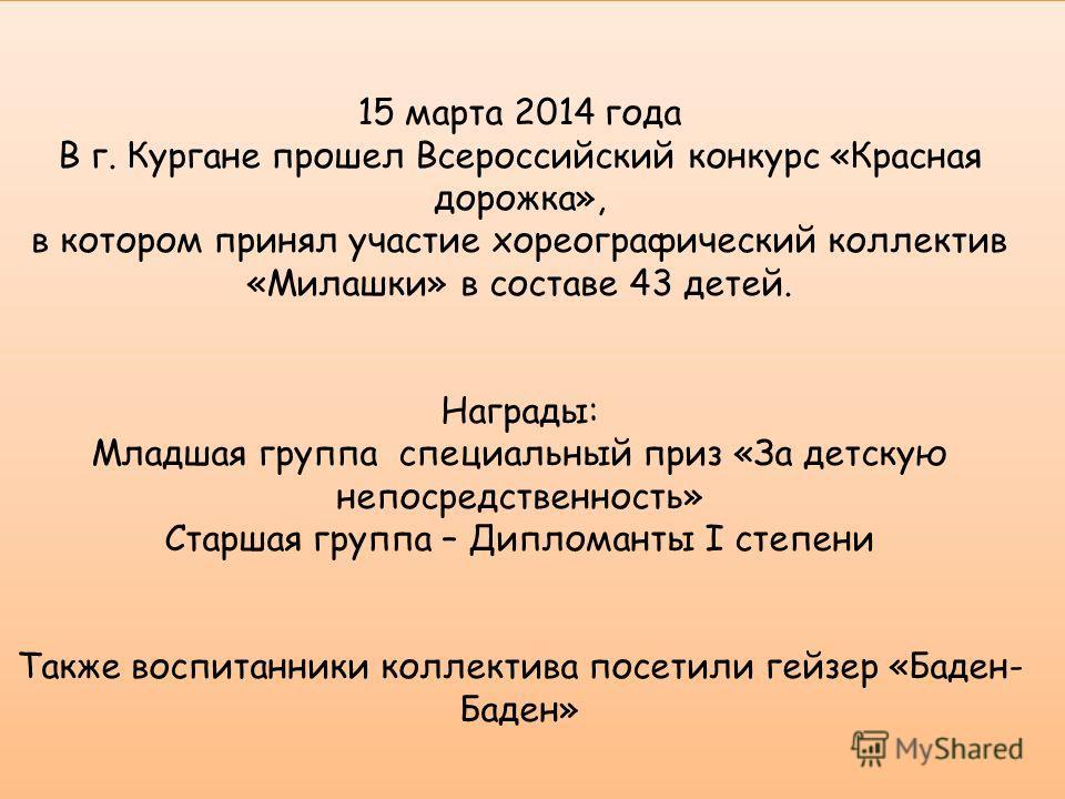 15 марта 2014 года В г. Кургане прошел Всероссийский конкурс «Красная дорожка», в котором принял участие хореографический коллектив «Милашки» в составе 43 детей. Награды: Младшая группа специальный приз «За детскую непосредственность» Старшая группа
