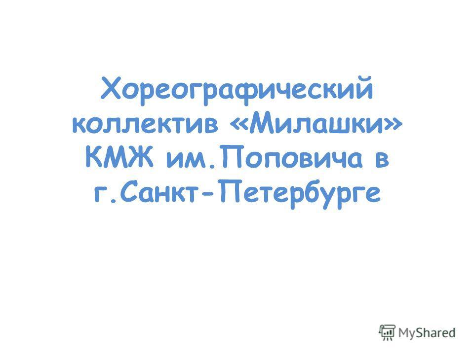 Хореографический коллектив «Милашки» КМЖ им.Поповича в г.Санкт-Петербурге