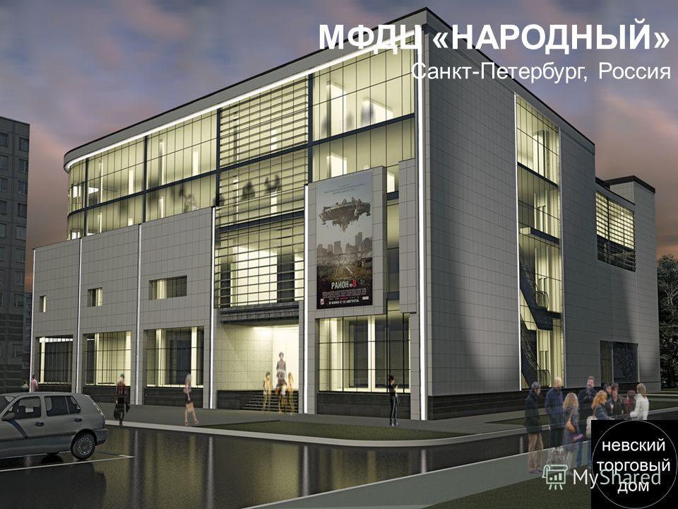 МФДЦ «НАРОДНЫЙ» Санкт-Петербург, Россия