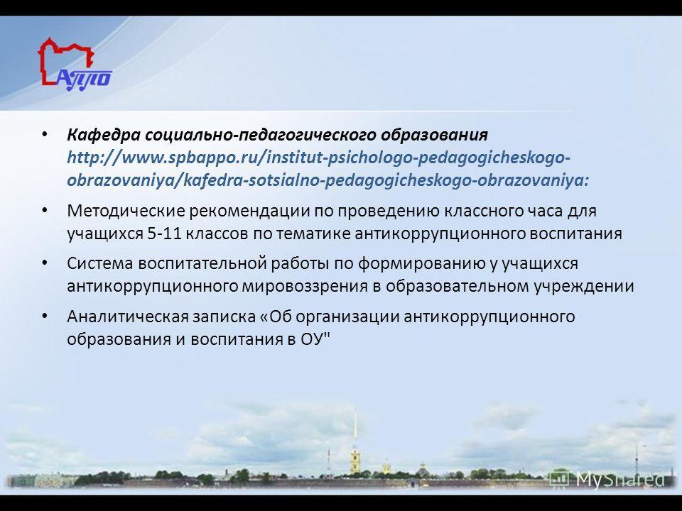 Кафедра социально-педагогического образования http://www.spbappo.ru/institut-psichologo-pedagogicheskogo- obrazovaniya/kafedra-sotsialno-pedagogicheskogo-obrazovaniya: Методические рекомендации по проведению классного часа для учащихся 5-11 классов п