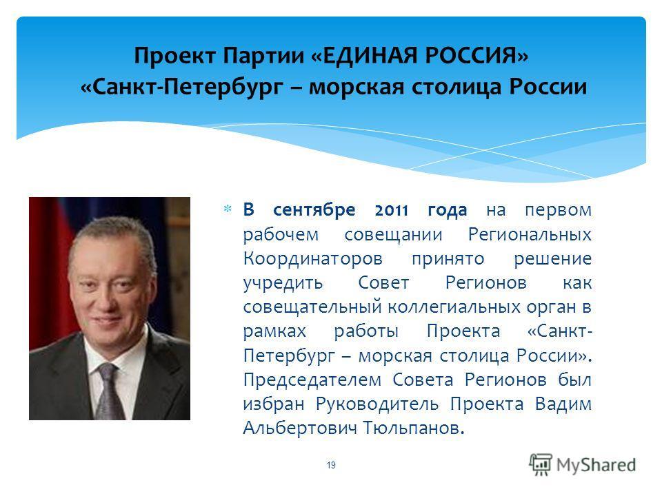 В сентябре 2011 года на первом рабочем совещании Региональных Координаторов принято решение учредить Совет Регионов как совещательный коллегиальных орган в рамках работы Проекта «Санкт- Петербург – морская столица России». Председателем Совета Регион