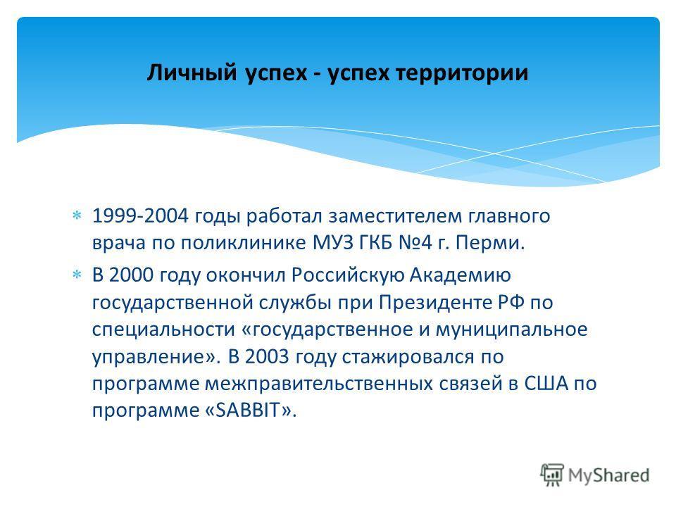 1999-2004 годы работал заместителем главного врача по поликлинике МУЗ ГКБ 4 г. Перми. В 2000 году окончил Российскую Академию государственной службы при Президенте РФ по специальности «государственное и муниципальное управление». В 2003 году стажиров