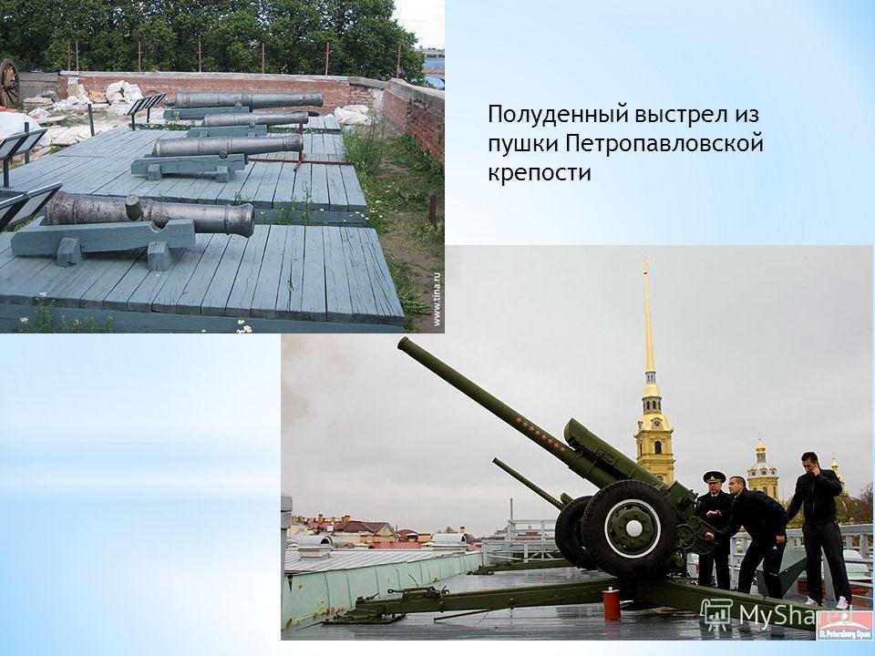 Полуденный выстрел из пушки Петропавловской крепости