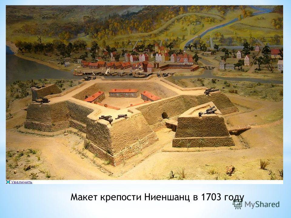 Макет крепостиНиеншанц в 1703 году