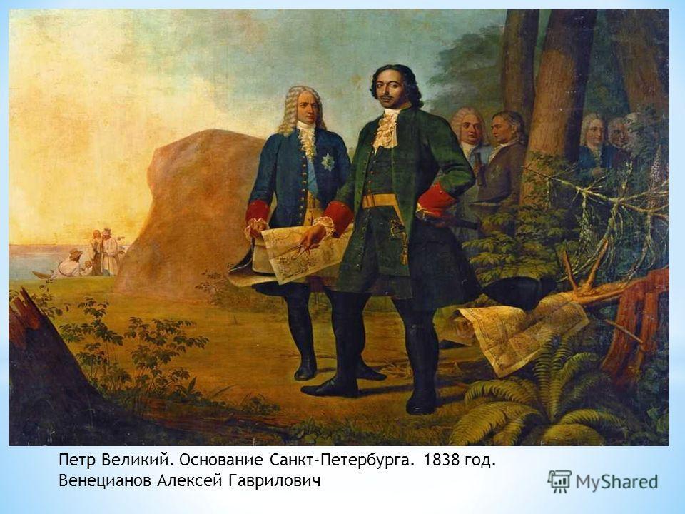 Петр Великий. Основание Санкт-Петербурга. 1838 год. Венецианов Алексей Гаврилович