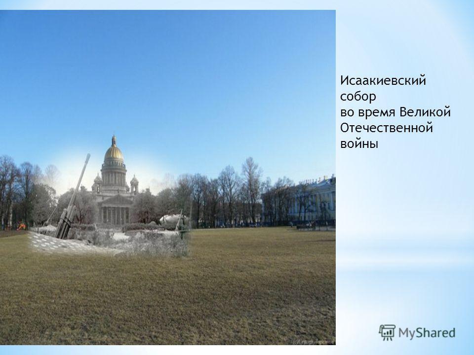 Исаакиевский собор во время Великой Отечественной войны