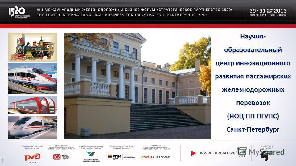 Name Thema Научно- образовательный центр инновационного развития пассажирских железнодорожных перевозок (НОЦ ПП ПГУПС) Санкт-Петербург