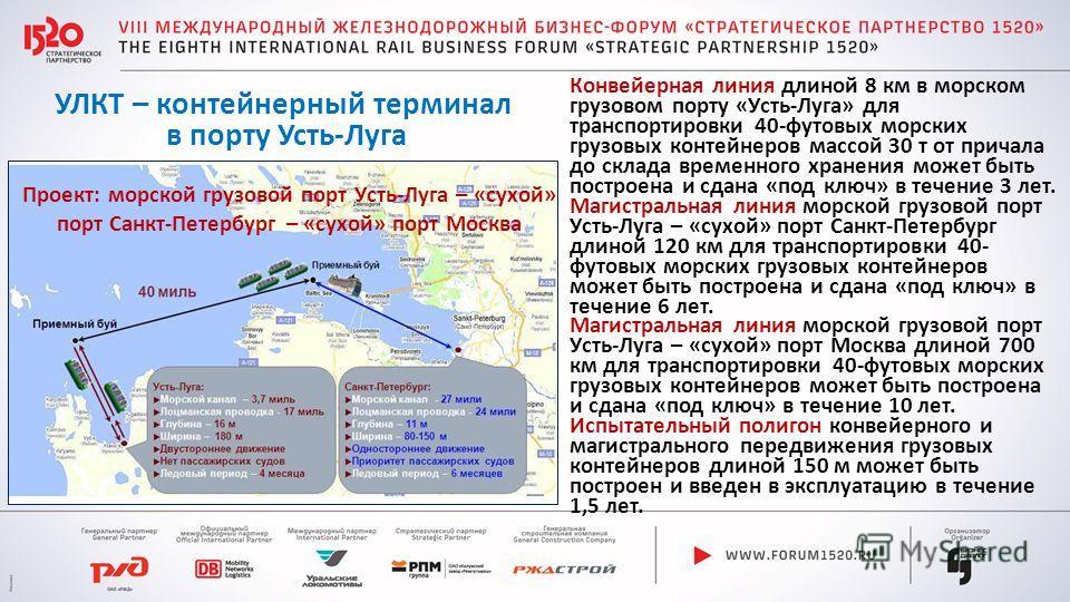грузовом порту «Усть-Луга»