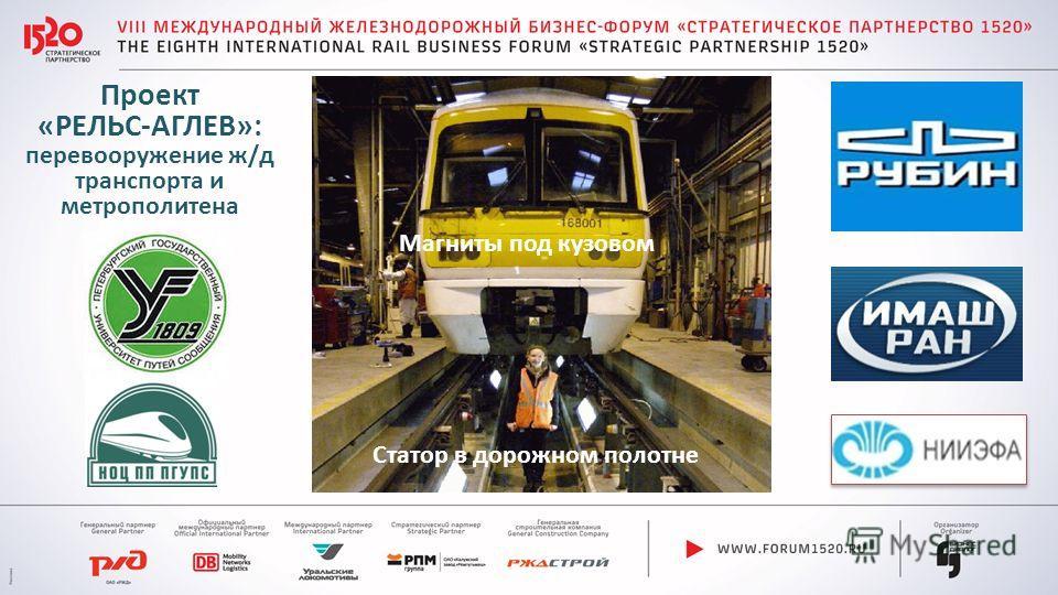 Проект «РЕЛЬС-АГЛЕВ»: перевооружение ж/д транспорта и метрополитена Статор в дорожном полотне Магниты под кузовом