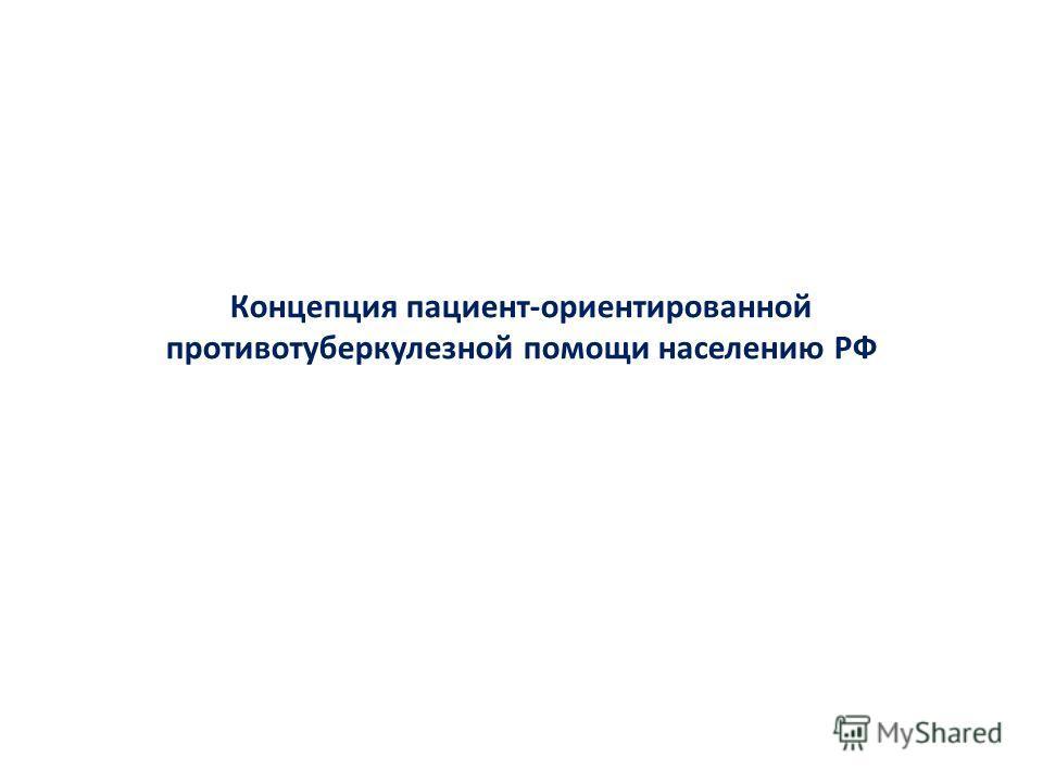 Концепция пациент-ориентированной противотуберкулезной помощи населению РФ